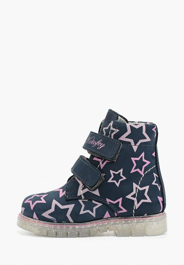 Котофей | синий Синие ботинки Котофей искусственный материал для девочек | Clouty