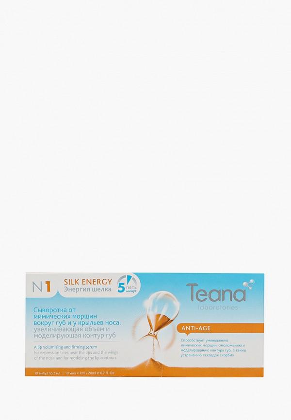 Teana | прозрачный Прозрачная сыворотка для лица Teana | Clouty