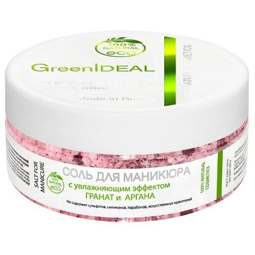 GreenIdeal | Соль для маникюра GreenIdeal с увлажняющим эффектом Гранат и аргана 200 мл | Clouty