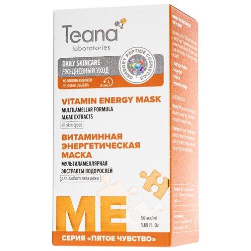 Teana | Teana витаминная маска ME с экстрактом микроводоросли гавайских озер, 50 мл | Clouty