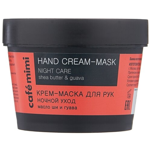Cafe mimi | Крем-маска для рук Cafemimi Ночной уход 110 мл | Clouty