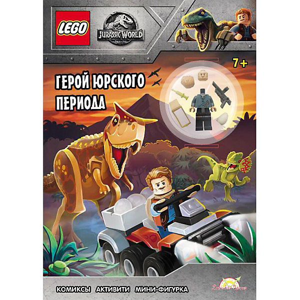 MyToys | Книга с игрушкой LEGO Герой Юрского периода | Clouty
