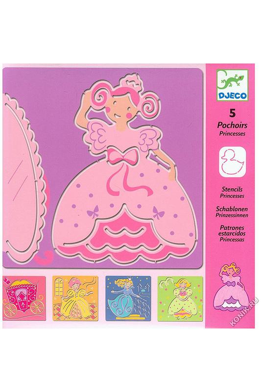 Djeco | Розовый Набор трафаретов Принцессы Djeco | Clouty