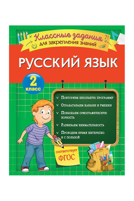 Эксмодетство   Зеленый Русский язык. Задания 2 класс Эксмодетство   Clouty
